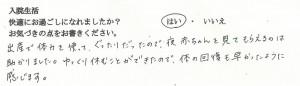 富士市・武田産婦人科ご出産のママの声