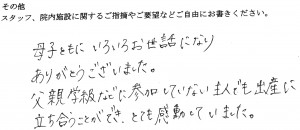富士市・武田産婦人科先輩ママのご感想160823_1