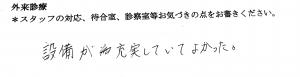 富士市・武田産婦人科先輩ママのご感想160808_1