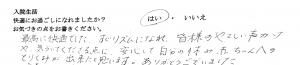 富士市・武田産婦人科先輩ママのご感想160905_2