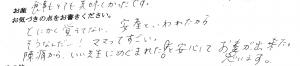 富士市・武田産婦人科先輩ママのご感想160905_1