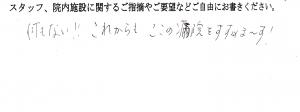 富士市・武田産婦人科先輩ママのご感想160905_3