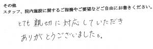 富士市・武田産婦人科先輩ママのご感想160808_2