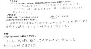 富士市・武田産婦人科先輩ママのご感想160825_3