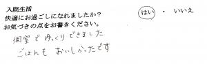 富士市・武田産婦人科先輩ママのご感想160901_1