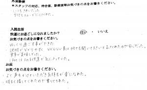 富士市・武田産婦人科先輩ママのご感想160915_1