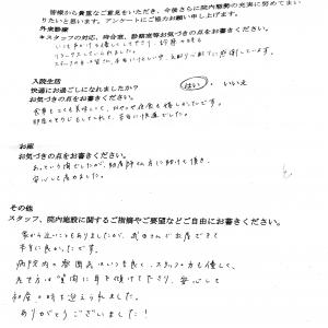 富士市・武田産婦人科先輩ママのご感想160916_1