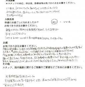 富士市・武田産婦人科先輩ママのご感想160929_1