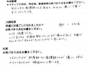 富士市・武田産婦人科先輩ママのご感想160929_2