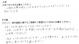 富士市・武田産婦人科先輩ママのご感想160929_3