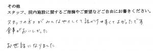富士市・武田産婦人科先輩ママの声1705112