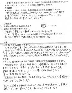 富士市・武田産婦人科先輩ママの声170515