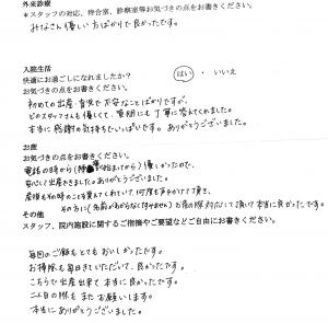 富士市・武田産婦人科先輩ママの声170604