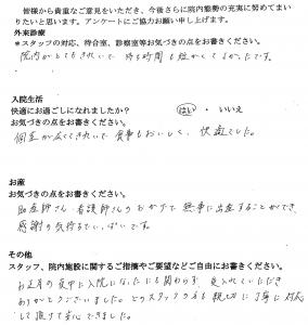 富士市・武田産婦人科先輩ママの声170614