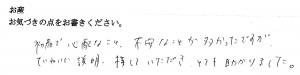 富士市・武田産婦人科先輩ママの声170624
