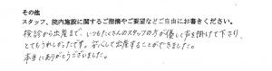 富士市・武田産婦人科先輩ママの声1706242