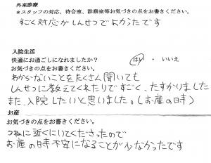 富士市・武田産婦人科先輩ママの声170803