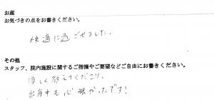 富士市・武田産婦人科ご出産のママの声1709271