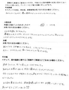 富士市・武田産婦人科ご出産のママの声1710171