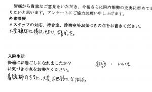 富士市・武田産婦人科先輩ママの声1709271
