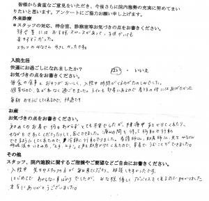 富士市・武田産婦人科先輩ママの声1709273