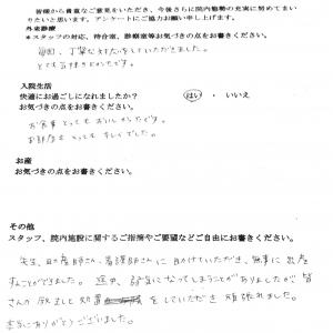 富士市・武田産婦人科ご出産のママの声 1710221