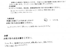 富士市・武田産婦人科ご出産のママの声 1710292
