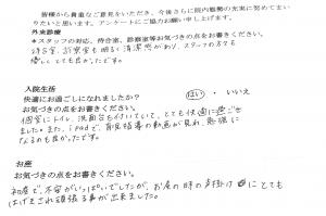 富士市・武田産婦人科ご出産のママの声 171104