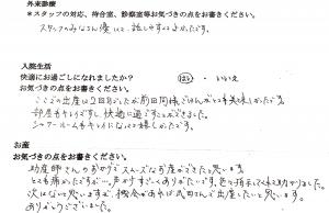 富士市・武田産婦人科ご出産のママの声 171216