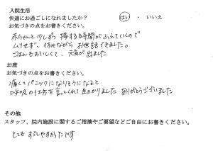 富士市・武田産婦人科先輩ママの声1712041