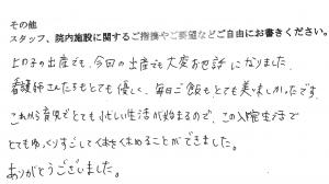 富士市・武田産婦人科先輩ママの声1712311
