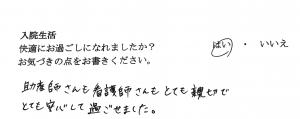 富士市・武田産婦人科先輩ママの声1712313