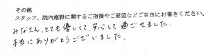 富士市・武田産婦人科先輩ママの声1712314