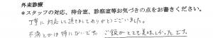 富士市・武田産婦人科先輩ママの声1712316