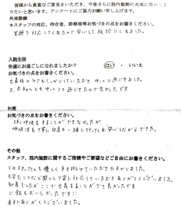 富士市・武田産婦人科ご出産のママの声 180210