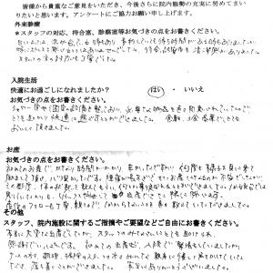 富士市・武田産婦人科ご出産のママの声 180215