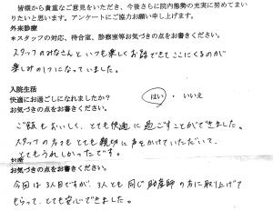 富士市・武田産婦人科ご出産のママの声180201