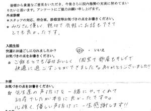 富士市・武田産婦人科ご出産のママの声1802081