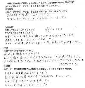 富士市・武田産婦人科ご出産のママの声180218