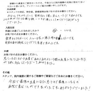 富士市・武田産婦人科ご出産のママの声1802211