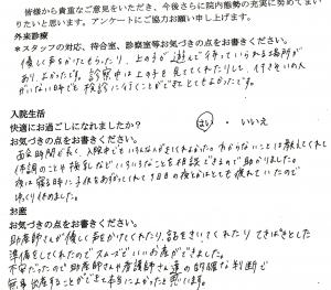 富士市・武田産婦人科ご出産のママの声180222