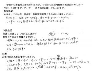 富士市・武田産婦人科ご出産のママの声170312