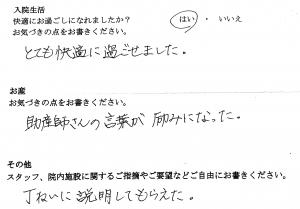 富士市・武田産婦人科ご出産のママの声180304