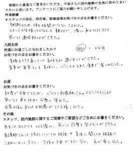 富士市・武田産婦人科ご出産のママの声180320