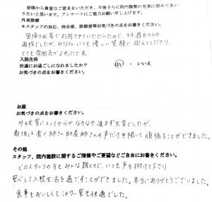 富士市・武田産婦人科ご出産のママの声 1804281