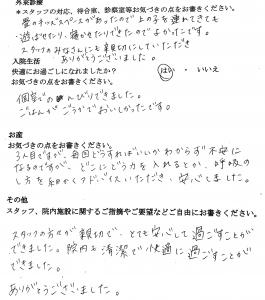 富士市・武田産婦人科ご出産のママの声1804091