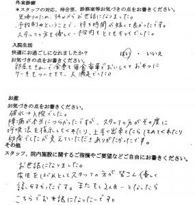 富士市・武田産婦人科ご出産のママの声1804092