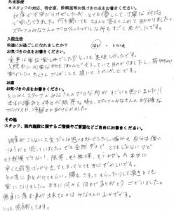 富士市・武田産婦人科ご出産のママの声1804093
