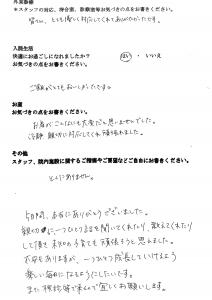富士市・武田産婦人科ご出産のママの声0429