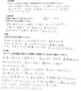 富士市・武田産婦人科ご出産のママの声 0502